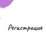 Стартовала регистрация на Конференцию для и про подростков «Виртуально о реальном»