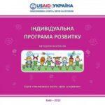 Індивідуальна програма розвитку (2015)