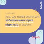 AFEW-Украина и EdEra разработали онлайн-курс «Все, что нужно знать для обеспечения прав подростков в Украине»