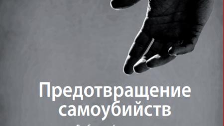 Предотвращение самоубийств: глобальный императив (2014)