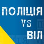 Полиция VS ВИЧ: Тренинговый модуль для работы с сотрудниками Национальной полиции Украины по вопросам профилактики ВИЧ-инфекции, наркомании и заместительной поддерживающей терапии