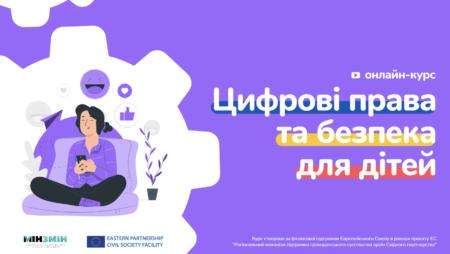 Онлайн-курс «Цифрові права та безпека для дітей» для учнів 6-11 класів та вчителів