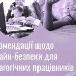 """Довідник """"Рекомендації щодо онлайн-безпеки для педагогічних працівників"""""""