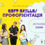 Програма для підлітків та молоді «Soft Skills/Профорієнтація». Запрошується молодь зі всієї України