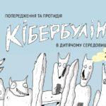 Аналітичне дослідження «Попередження та протидія кібербулінгу в дитячому середовищі України» сьогодні було представлено громадськості
