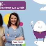 «Я_й_ЦЕ» — перша в Україні безкоштовна онлайн-програма для дітей про навички безпеки