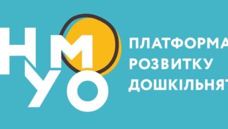 НУМО: платформа розвитку дошкільнят