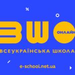 МОН та Мінцифри запустили платформу «Всеукраїнська школа онлайн» для учнів 5-11 класів