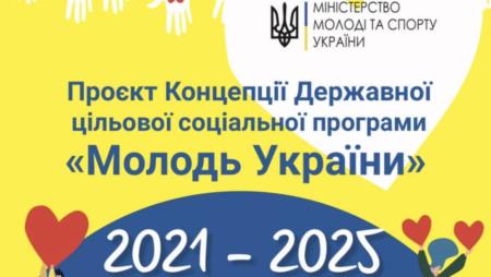 Схвалено Концепцію Державної цільової соціальної програми «Молодь України» на 2021-2025 роки