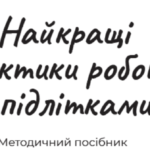 Методичний посібник для фахівців «Найкращі практики роботи з підлітками» від AFEW-Україна (2020