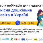 26 січня о 14.00 – продовження серії вебінарів «Якісна дошкільна освіта в Україні»