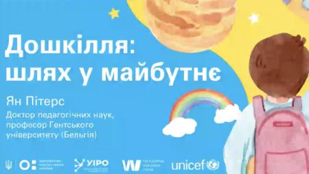 «Дошкілля: шлях у майбутнє» – шостий вебінар із серії «Якісна дошкільна освіта в Україні»