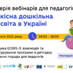 П'ятий вебінар із серії «Якісна дошкільна освіта в Україні»