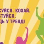 Брошура «Тусуйся. Кохай. Тестуйся. Будь у тренді» (2021)