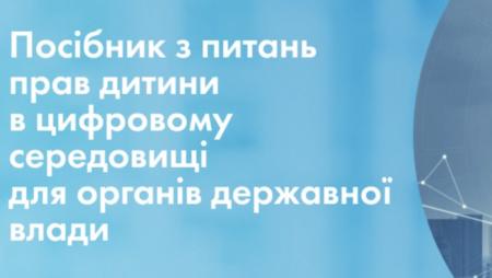 Посібник з питань прав дитини в цифровому середовищі для органів державної влади опубліковано в перекладі на українську мову