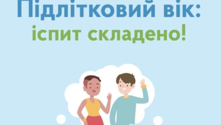 Буклет «Підлітковий вік: іспит складено!» (2021 рік)