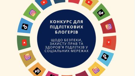 AFEW-Україна проводить конкурс серед блогерів-підлітків щодо безпеки, захисту прав та здоров'я підлітків