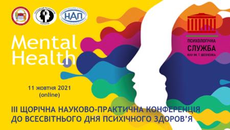 III Щорічна міжнародна науково-практична конференція до Всесвітнього дня психічного здоров'я  відбудеться 11 жовтня онлайн