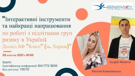 Безкоштовний вебінар для фахівців, які працюють з підлітками – 28 жовтня о 16.00