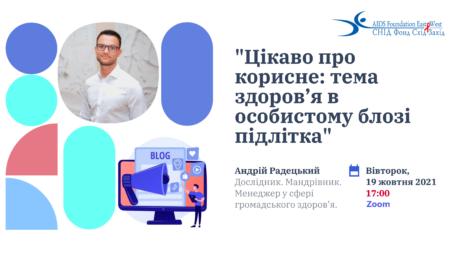19 жовтня о 17.00 AFEW-Україна запрошує підлітків віком 14-19 років приєднатись до онлайн-вебінару